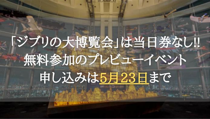 【ジブリの大博覧会】当日券なし!!無料参加のプレビュー申し込みは5月23日まで